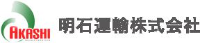 明石運輸株式会社