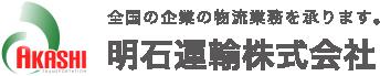 全国の企業の物流業務を承ります。明石運輸株式会社